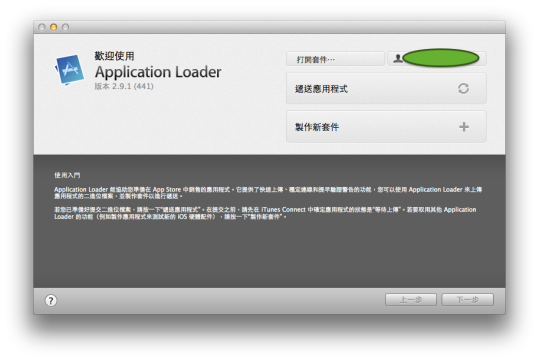 Application Loader02