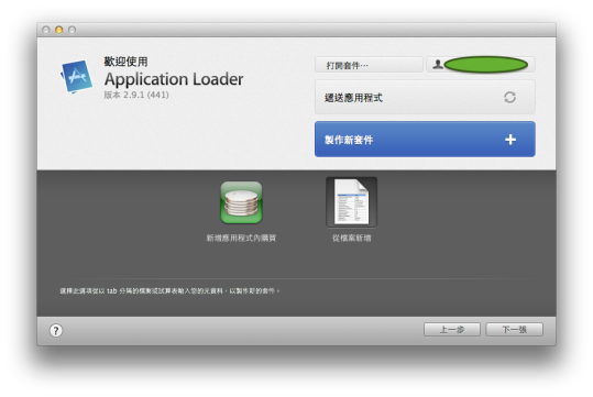 Application Loader03