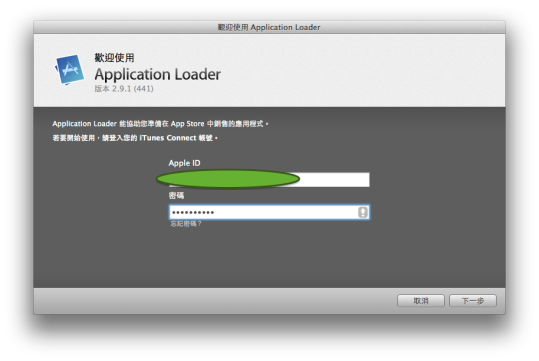 Application Loader04