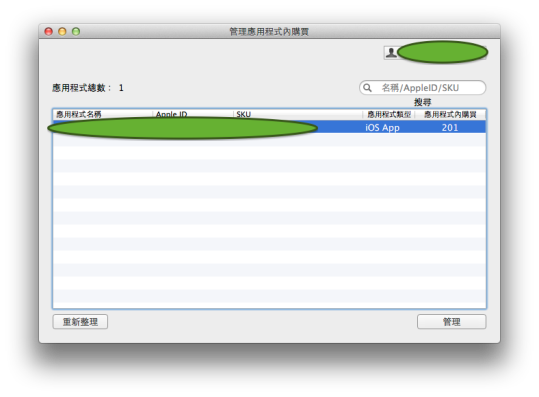 Application Loader06