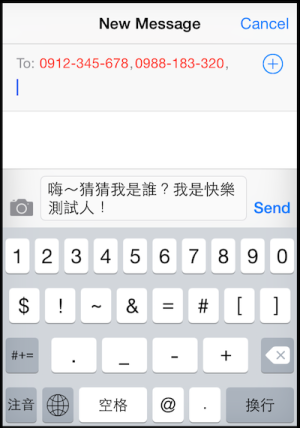 傳送簡訊 Send Message