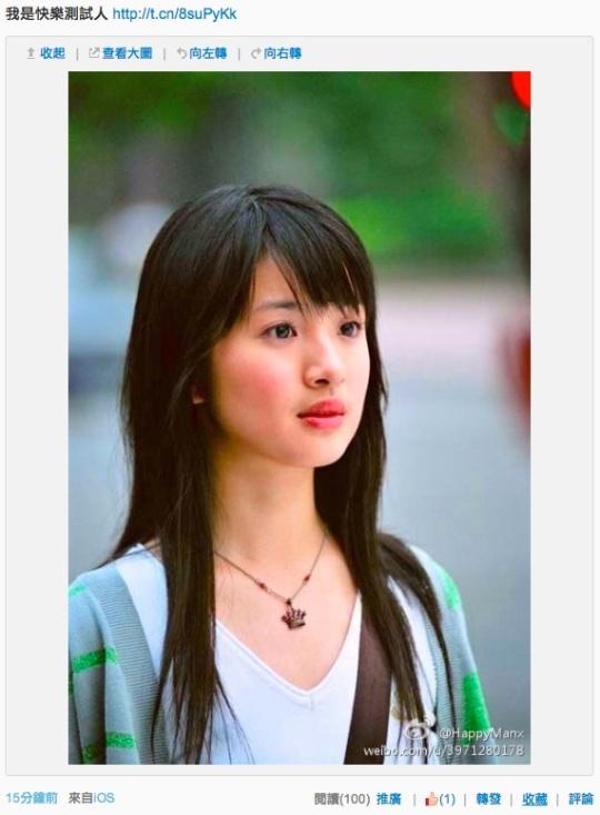 Sina Weibo share result