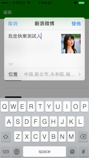 Sina Weibo share