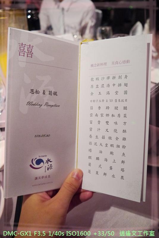 台北公館 同學菊娓喜宴08