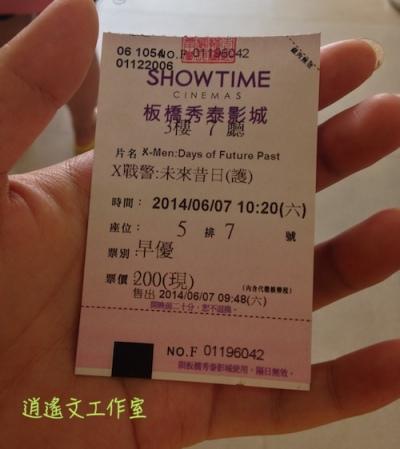 Show Time X-Man