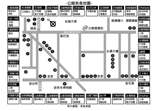 公館美食地圖2014