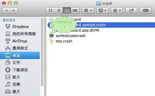 SymbolicateCrash01