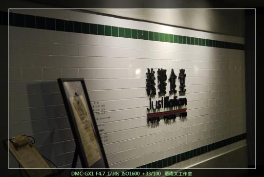 台北公館 義饗食堂47