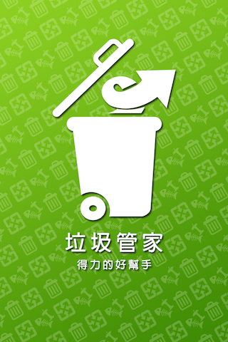 垃圾管家 Garbage Housekeeper