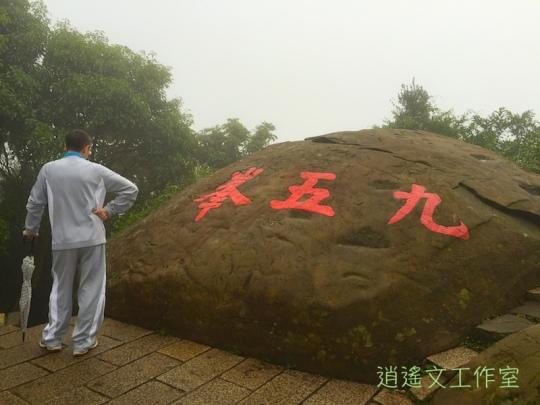 台北信義 四獸山14