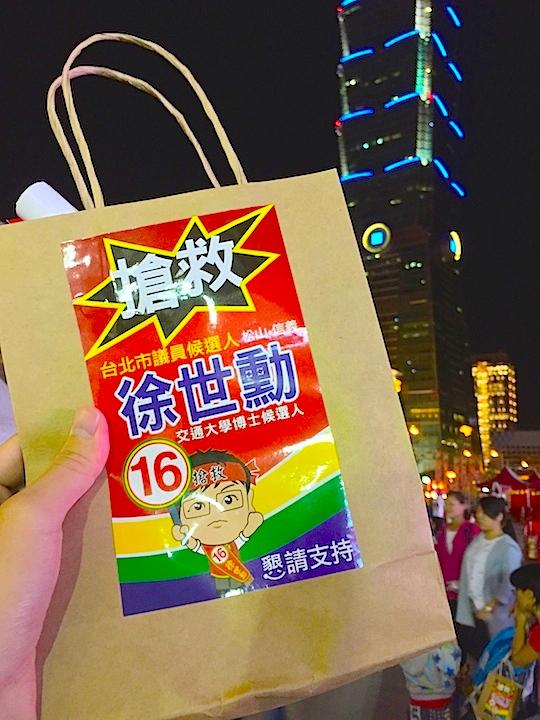 臺北信義 一流音樂響宴