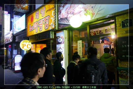 韓國東大門 韓國烤肉01