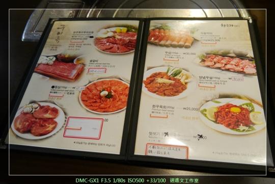 韓國東大門 韓國烤肉02