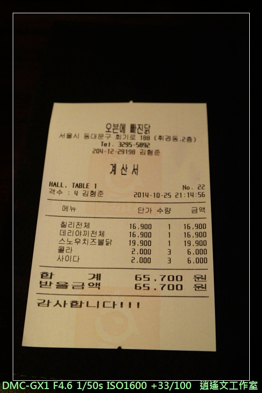 韓國清涼里 韓國炸雞01