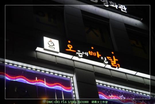 韓國清涼里 韓國炸雞07