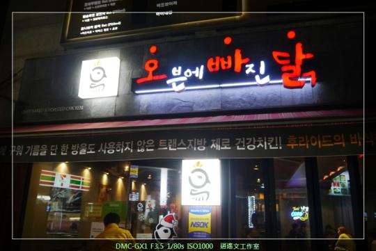 韓國清涼里 韓國炸雞08