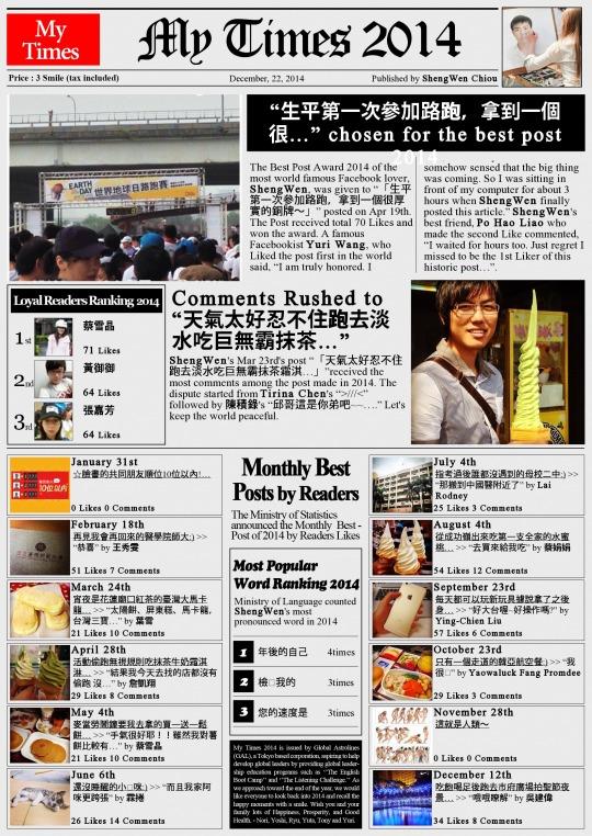 2014自分新聞(英)