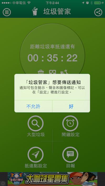 iOS 8 Remote:Local Notification
