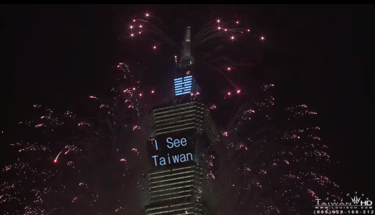 2015年台北101跨年煙火