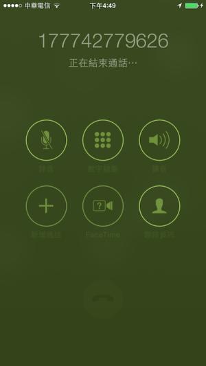 Xamarin Phoneword3