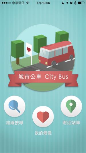 APP 城市公車00006