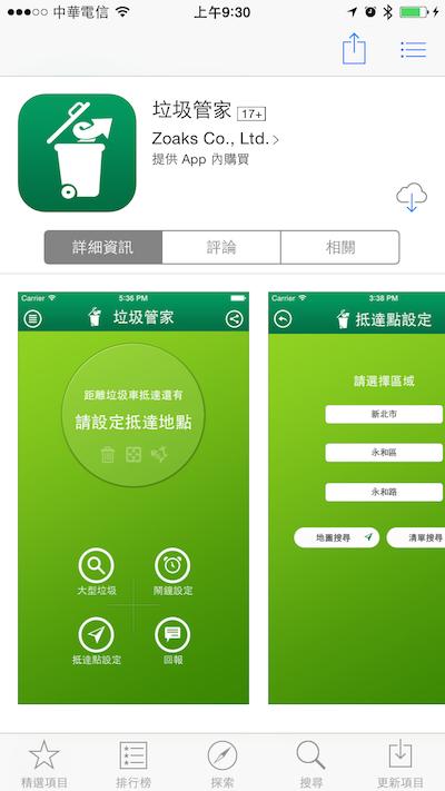 在App外,開啟App Store的樣子。