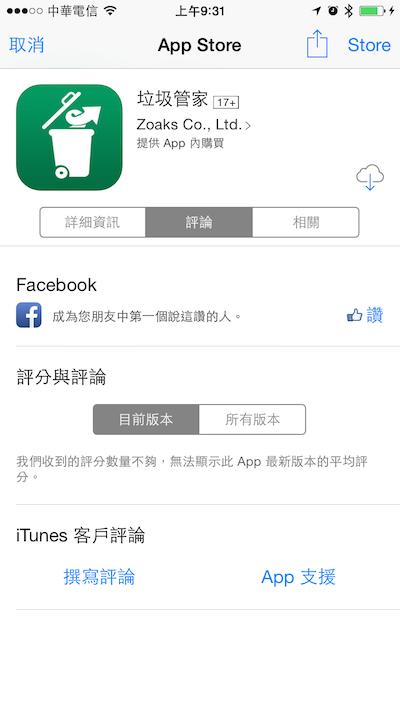 連結到 App Store00002
