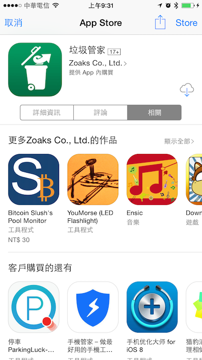 連結到 App Store00003