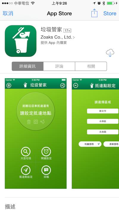 在App內,開啟App Store的樣子。