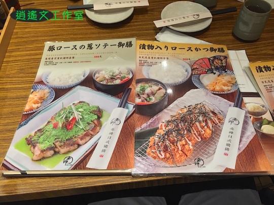 台北公館 赤神豬排00011