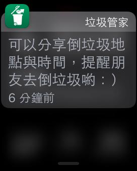 垃圾管家 Watch App00002