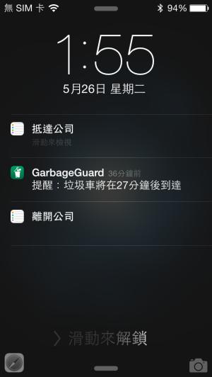 垃圾管家 Watch App00003