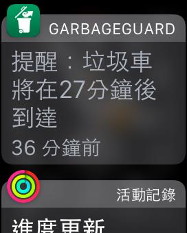 垃圾管家 Watch App00004