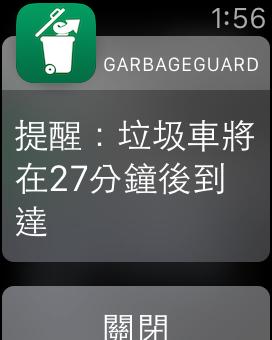 垃圾管家 Watch App00005