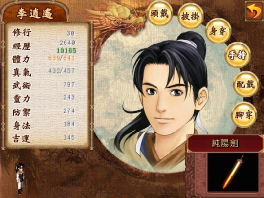 仙劍奇俠傳app4