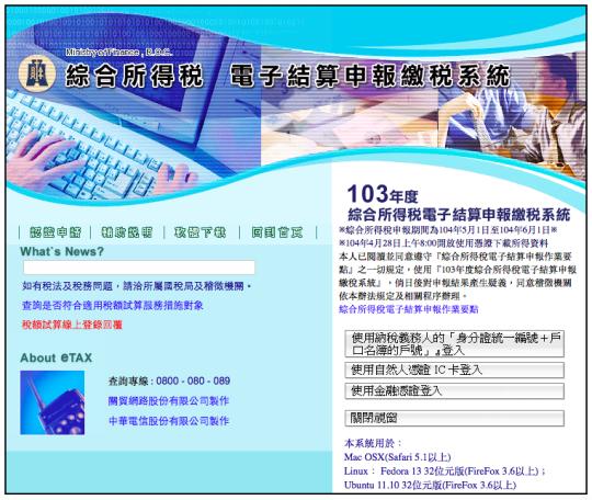 國稅局MAC版報稅網站