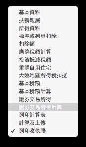 國稅局MAC版報稅網站2