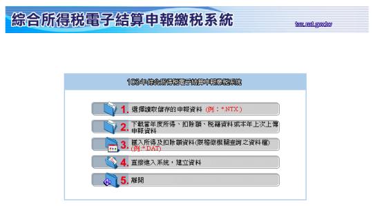 國稅局MAC版報稅網站3