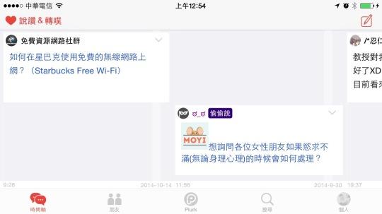 Plurk iOS00002