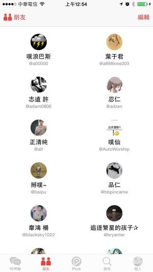 Plurk iOS00003
