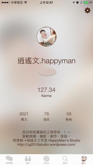 Plurk iOS00006