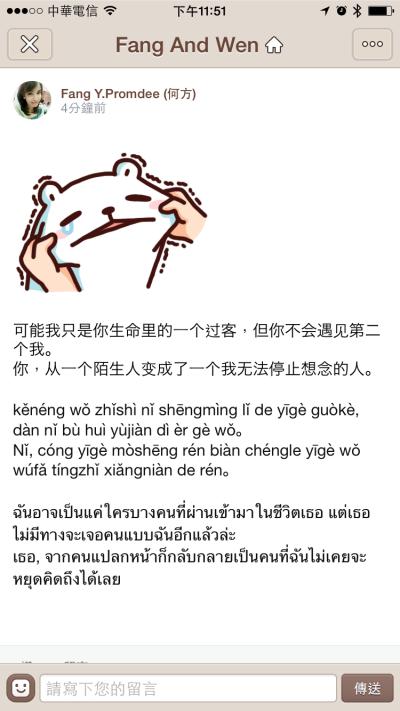 泰國女孩寫的詩