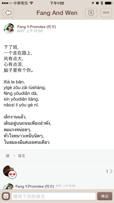泰國女孩寫的詩2