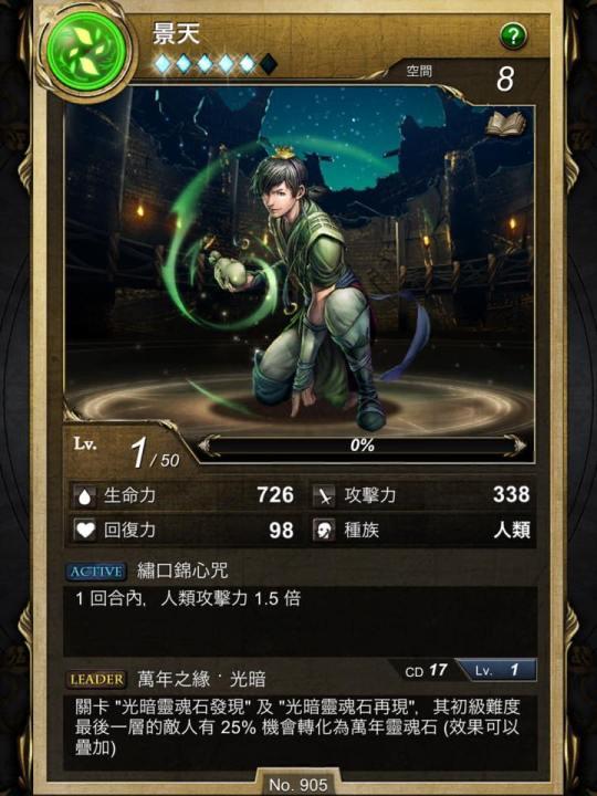 神魔之塔-仙劍奇俠傳 景天