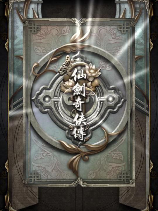 神魔之塔-仙劍奇俠傳