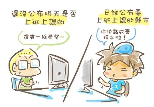 等放颱風假