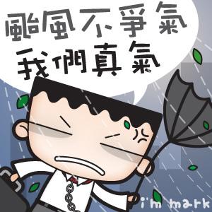 颱風假真氣爭氣