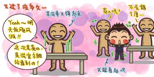 高興颱風假