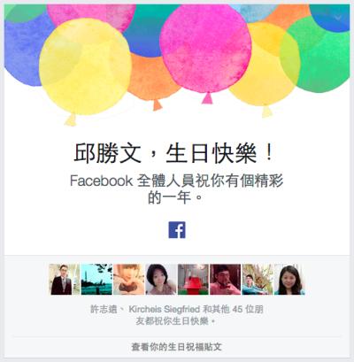 祝我28歲生日快樂2