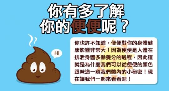 圖解糞便與健康 (Poop and Health1